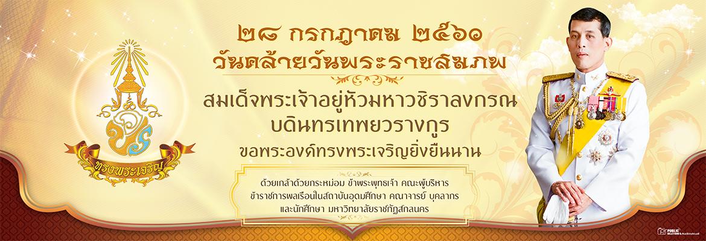 ทรงพระเจริญ ร.10