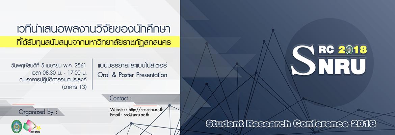 การนำเสนอผลงานวิจัยนักศึกษามหาวิทยาลัยราชภัฏสกลนคร